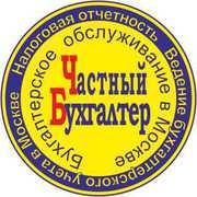 Услуги бухгалтерского учета в Москва и Московской области.