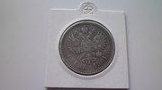 Монета 1 рубль 1901 г. гурт Ф.З,  Николай II Состояние XF-