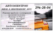 Автоэлектрик на выезд – 296-28-04