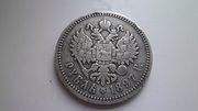 Монета 1 рубль 1897 г. гурт АГ. Николай II