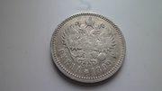 Монета 1 руб. 1899 г. гурт ФЗ. Николай II