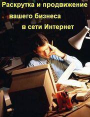 Директор ( CIO / CTO / HR / PR / SEO ),  эксперт,  SEO – мастер